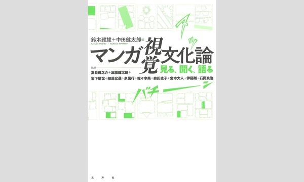 『マンガ視覚文化論』出版記念トークイベント イベント画像1