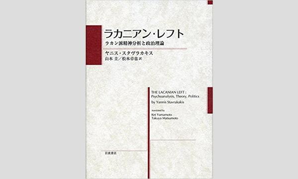 寝ながら学べる『ラカニアン・レフト』 in京イベント
