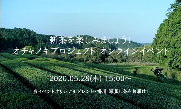 新茶を楽しみましょう!オチャノキプロジェクト オンラインイベント イベント画像1