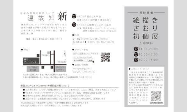 迷子の遊園地朗読ライブ『温故知新』 イベント画像2