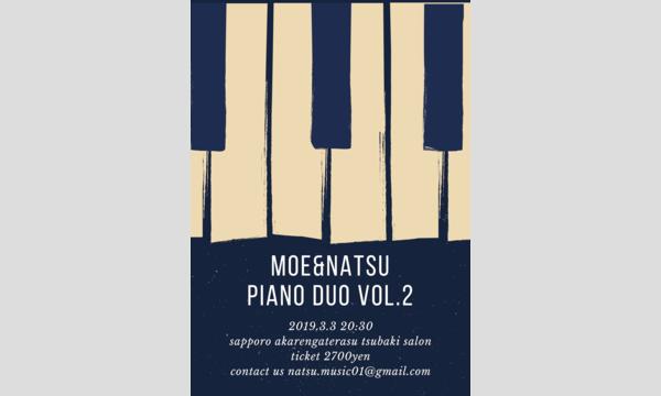 Moe&Natsu ピアノデュオ Vol.2 イベント画像1