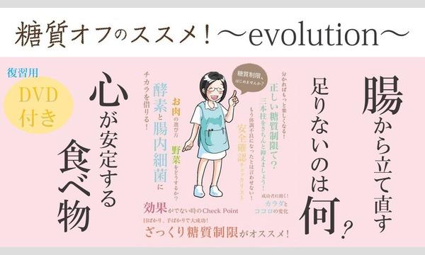 糖質オフのススメ!~evolition~ in東京イベント