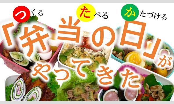 「お弁当の日がやってきた!~オトナの食育プロジェクト!~」@東京! イベント画像1