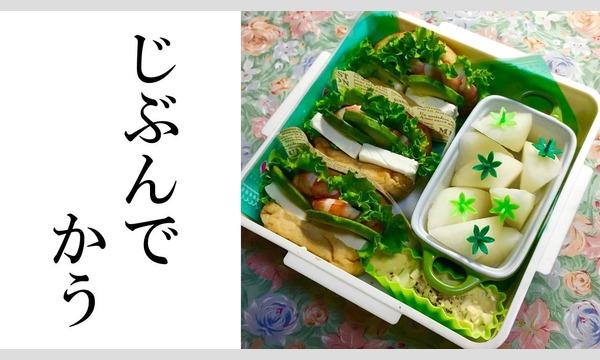 「お弁当の日がやってきた!~オトナの食育プロジェクト!~」@東京! イベント画像2