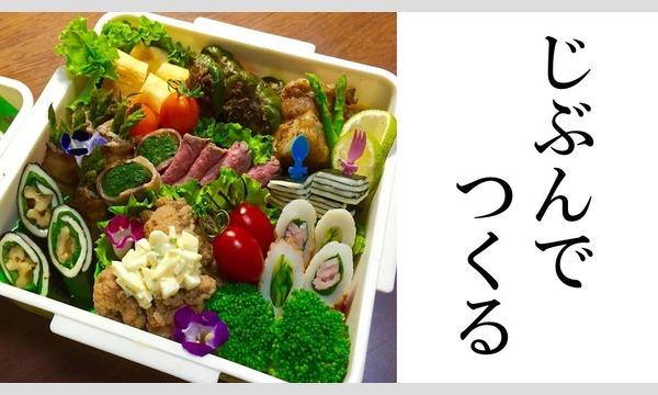 「お弁当の日がやってきた!~オトナの食育プロジェクト!~」@東京! イベント画像3