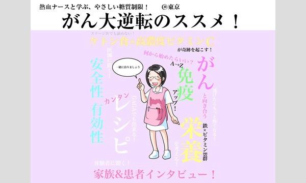 がん大逆転のススメ! in東京イベント
