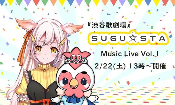 『渋谷歌劇場SUGU☆STA』Music Live Vol.1 イベント画像1
