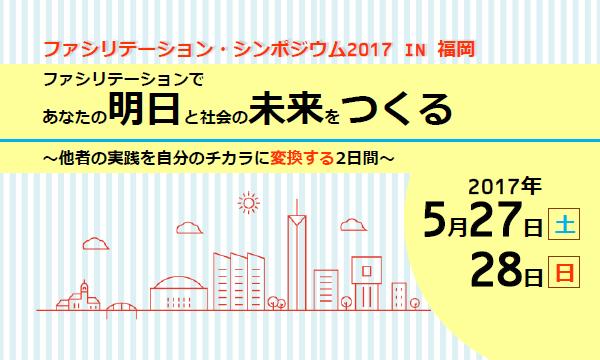 日本ファシリテーション協会 ファシリテーション・シンポジウム2017 in 福岡(会員向け) イベント画像1