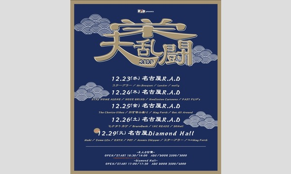 """R.A.D presents """"栄大乱闘2020"""" Day.3 イベント画像1"""
