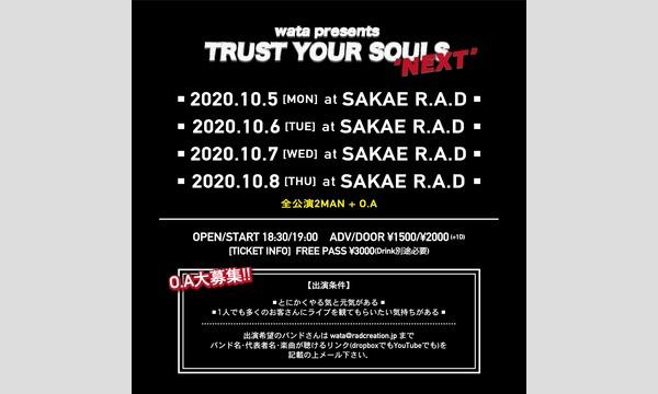 "wata presents TRUST YOUR SOULS ""NEXT"" イベント画像1"