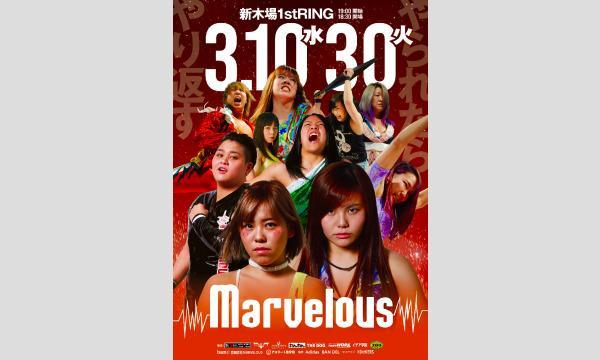 3/30 Marvelousプロレス  Go Toイベント適用配信専用チケット イベント画像1