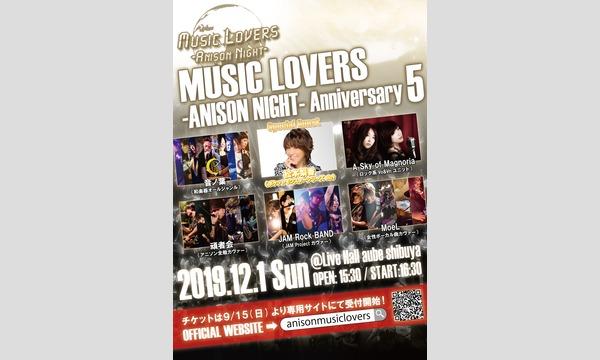 Music Lovers -Anison Night- Anniversary 5 イベント画像2