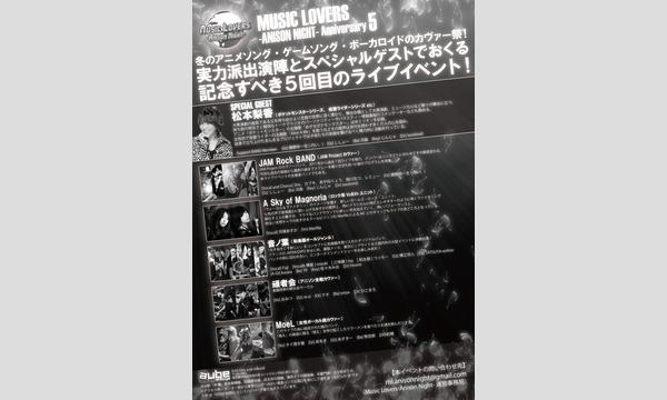 Music Lovers -Anison Night- Anniversary 5 イベント画像3