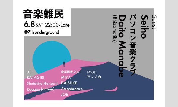 音楽難民 2019/06/08 イベント画像1