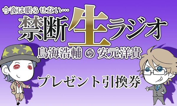 「茨城×禁生」汁人限定プレゼント引換券 イベント画像1