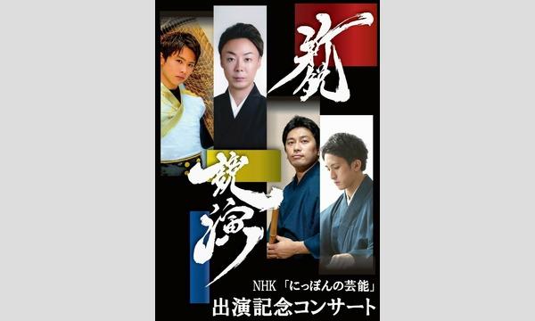 NHK Eテレ「にっぽんの芸能」出演記念コンサート「新鋭競演」 イベント画像1