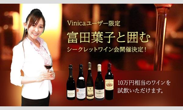 【高コスパワイン会】有名ソムリエと囲む大人ワイン会 in東京イベント