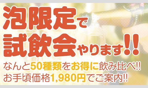 【試飲会】スパークリングvsシャンパーニュ!どっちの1本!?ブライドテイスティング投票で勝者が決まる! in東京イベント