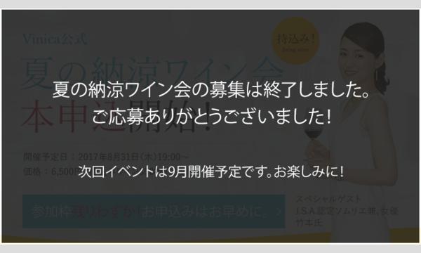 Vinica夏の納涼ワイン会!〜お一人様一本持ち込みBYOスタイル〜 in東京イベント