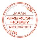 日本エアブラシホビー協会のイベント