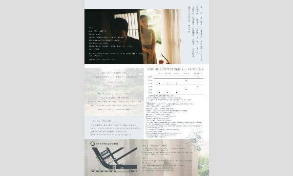 アンティークスVintage29「未来からの手紙」アーカイブ配信 イベント画像2