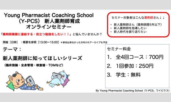 Young Pharmacist Coaching School(Y-PCS) 新人薬剤師育成 オンラインセミー イベント画像1