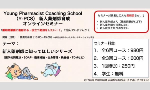 前期A Young Pharmacist Coaching School(Y-PCS) 新人薬剤師育成 セミナー イベント画像1