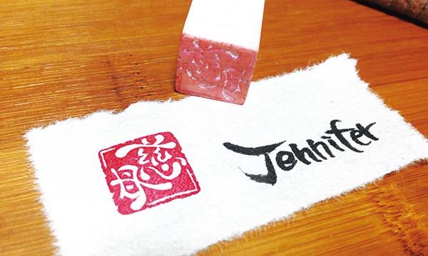 石のはんこ彫り講座 in京イベント