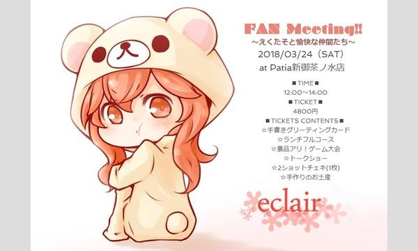 eclair's FAN Meeting!! in東京イベント