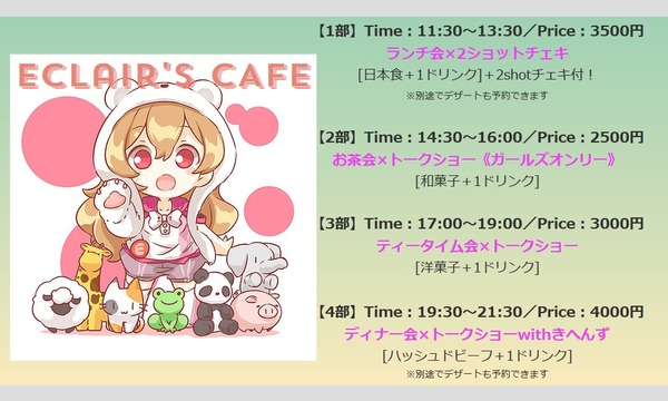 eclair's Birthday Cafe イベント画像1