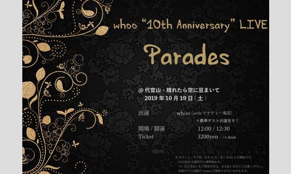 whoo 10th Anniversary LIVE 「Parades」 イベント画像1
