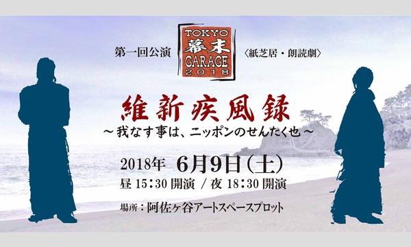 東京幕末GARAGE壱ノ段『維新疾風録~我なす事は、ニッポンのせんたく也。~』 イベント画像2