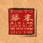 東京幕末GARAGE イベント販売主画像