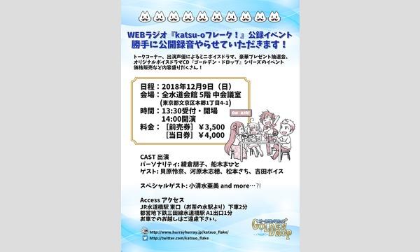 WEBラジオ『katsu-oフレーク!』公録イベント  勝手に公開録音やらせていただきます! イベント画像2