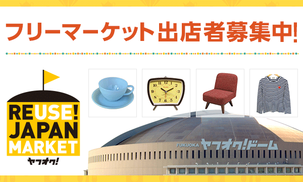 REUSE! JAPAN MARKET in FUKUOKA 出店申し込み イベント画像1