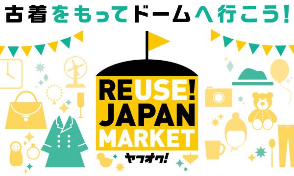 REUSE! JAPAN MARKET in FUKUOKA 来場者申し込み イベント画像1