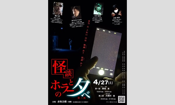 『怪談とホラーの夕べ  第2夜』 in赤坂 イベント画像1