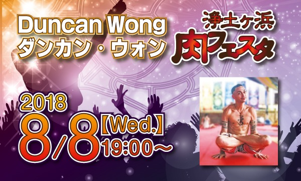 ダンカン・ウォン×浄土ヶ浜 肉フェスタ(いわてヨガライブ) イベント画像1