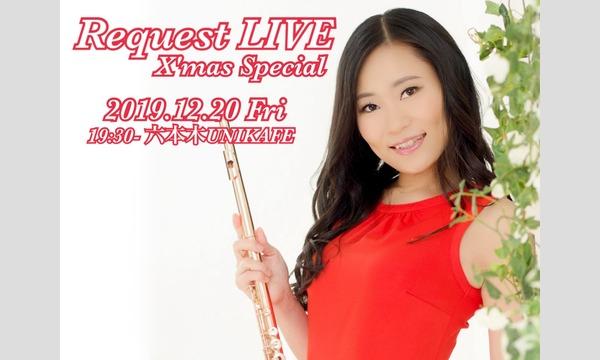 鈴木菜穂子フルートリサイタル事務局のリクエストLIVE -X'mas Special-イベント