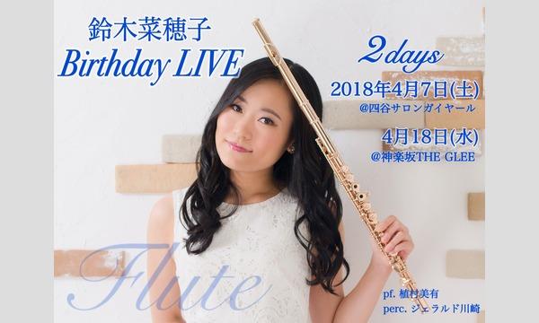 鈴木菜穂子フルートリサイタル事務局の鈴木菜穂子Birthday LIVE -アコースティックNight-イベント