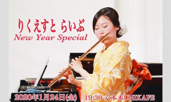 鈴木菜穂子フルートリサイタル事務局のリクエストLIVE -New Year Special-イベント