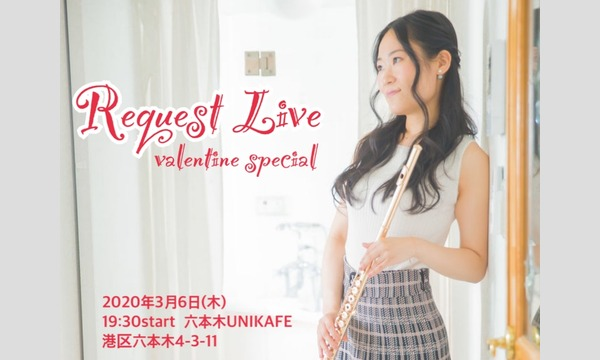 リクエストLIVE -バレンタイン Night- イベント画像1