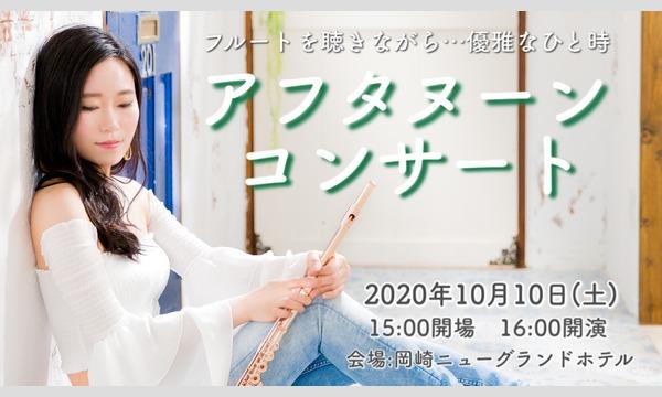 鈴木菜穂子フルートリサイタル事務局のアフタヌーン・コンサートイベント