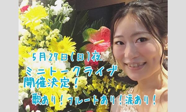 鈴木菜穂子フルートリサイタル事務局の鈴木菜穂子ミニトークライブイベント