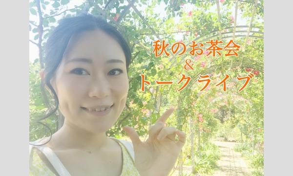 秋のお茶会&トークライブ イベント画像1
