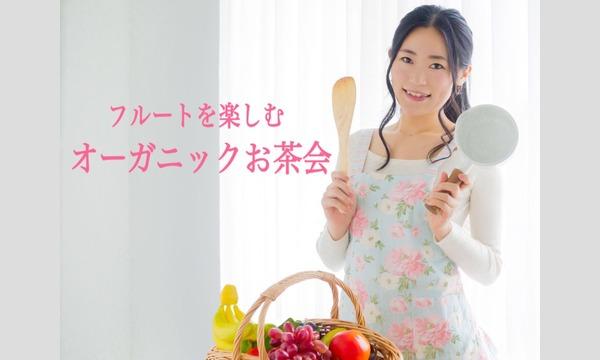 鈴木菜穂子フルートリサイタル事務局のフルートを楽しむオーガニックお茶会&トークライブイベント