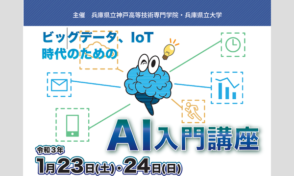 ビッグデータ、IoT時代のためのAI入門講座 イベント画像1