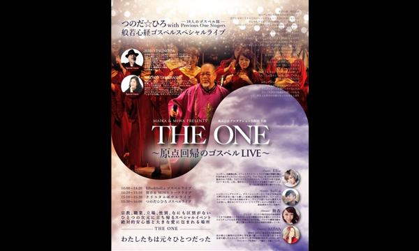 THE ONE〜原点回帰のゴスペルライブ〜 イベント画像1