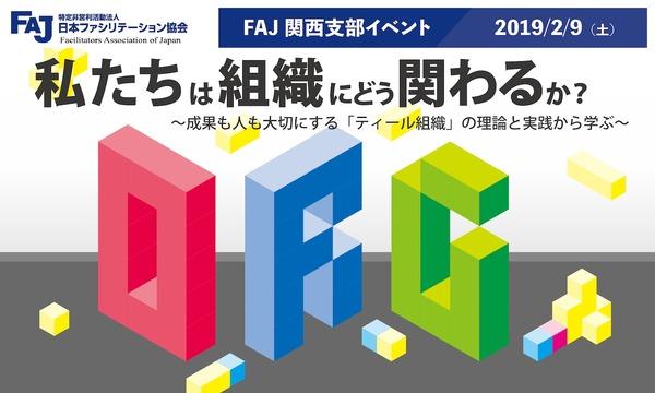 日本ファシリテーション協会 関西支部イベント 2019.2.9@大阪私学会館 イベント画像1