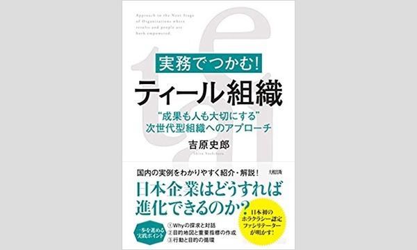 日本ファシリテーション協会 関西支部イベント 2019.2.9@大阪私学会館 イベント画像2